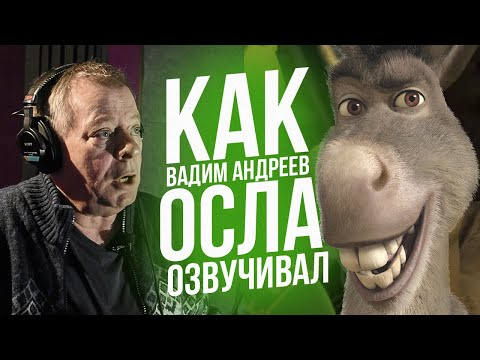 Голос ОСЛА из ШРЕКА - Вадим Андреев. The Voice Of Donkey From Shrek.