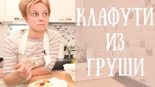 Пирог c вишней и грушей ★КЛАФУТИ★ | рецепт рукавички
