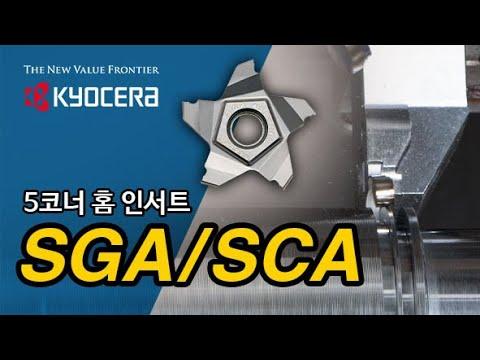 (KYOCERA) - NEW 5각형 홈/절단 인서트 [SGA / SCA ]