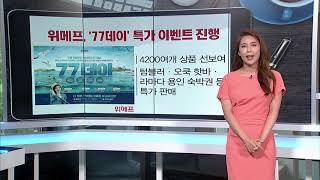 [돈 버는 생활경제] G마켓·옥션, 베트남 항공권 할인…