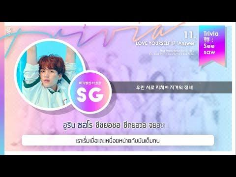 [Thaisub] Trivia 轉 : Seesaw - BTS (방탄소년단) #89brฉั๊บฉั๊บ
