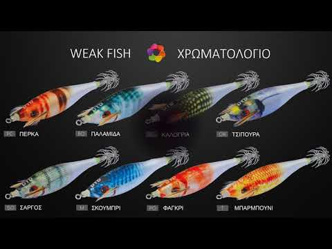 DTD Weak Fish Tsouros Marine