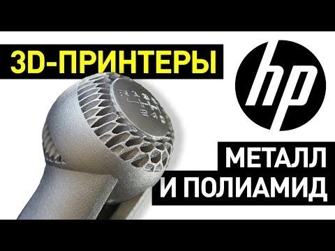 Обзор 3D-принтеров HP: металл, полиамид и полноцветная 3D-печать —в 10 раз быстрее конкурентов