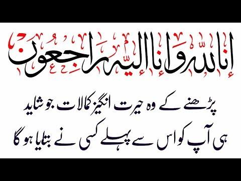 Inna Lillah Hi Wainna Alyhi Rajioun Parhne K hairat Angaiz Faide Urdu/Hindi