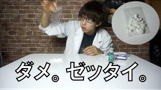 【実験】薬物を友達に勧めるドッキリ thumbnail