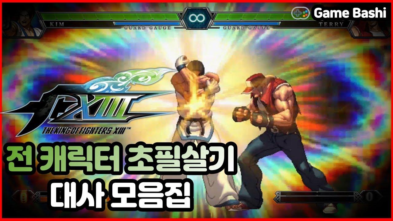 [KOF13] 전캐릭터 초필살기 대사 모음집(한글자막)