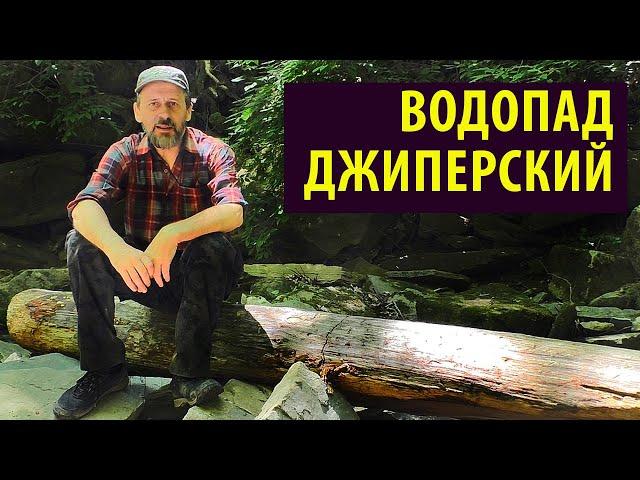 Водопад Джиперский | Щель Пещерная | Одиночный пеший поход на Кубани 2/3