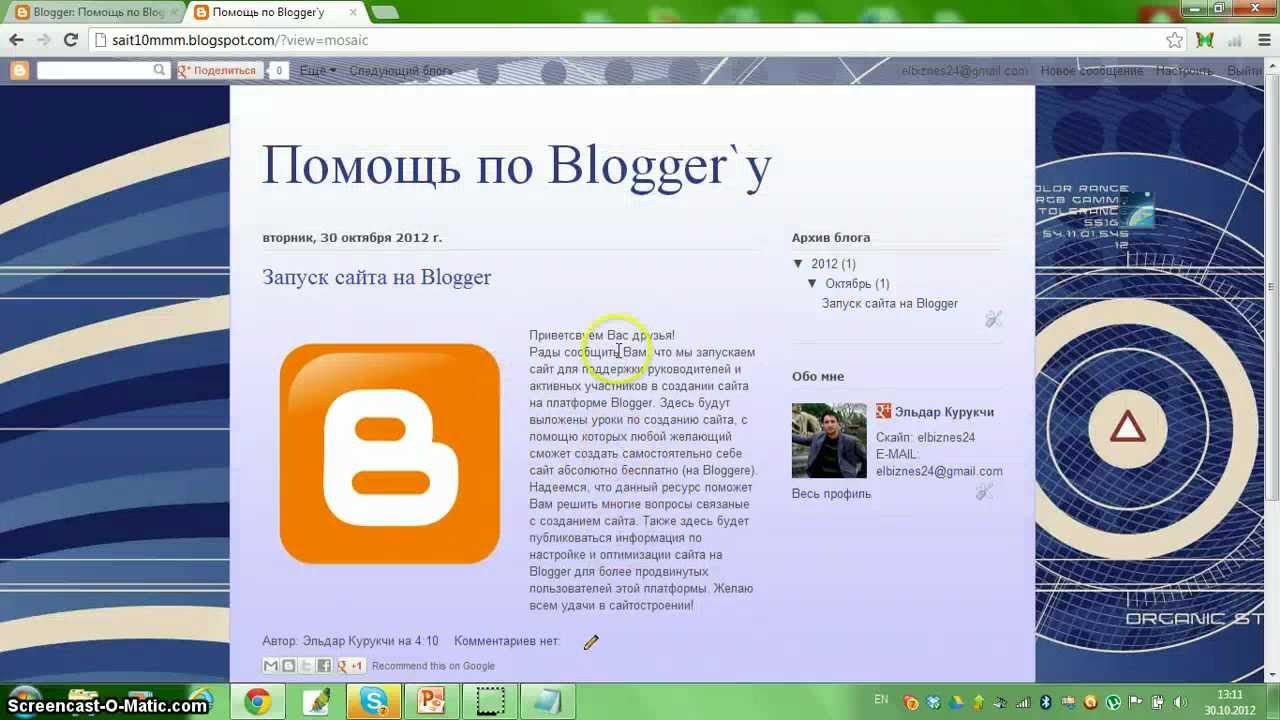 Blogspot создание сайтов как сделать видимым свой сайт в поисковиках