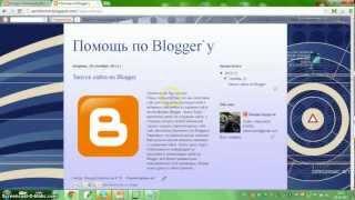 Создать сайт на Blogger бесплатно (Часть 1).mp4(Базовый видеокурс по созданию сайта бесплатно на платформе Blogger.com http://sait10mmm.blogspot.com/ Скайп: elbiznes24 E-mail: elbiznes24@gm..., 2012-10-30T13:56:15.000Z)