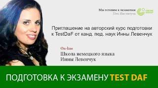 Подготовка к экзамену TestDaF в группе канд. пед. наук Инны Левенчук