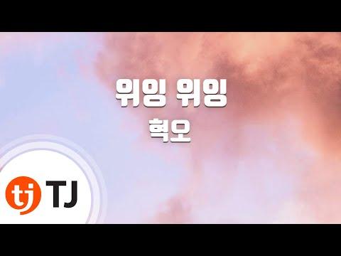 [TJ노래방] 위잉위잉 - 혁오 (Wi Ing Wi Ing - hyukoh) / TJ Karaoke