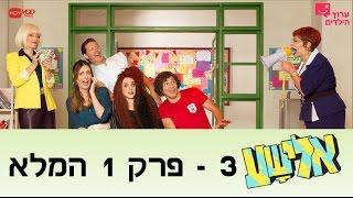 אלישע עונה 3 - פרק 1 המלא!