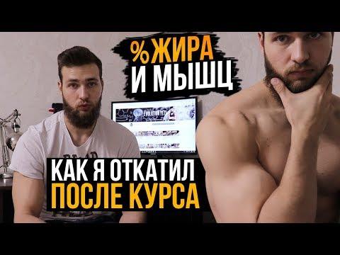 Что показал БИОИМПЕДАНС / ОТКАТ ПОСЛЕ КУРСА #7