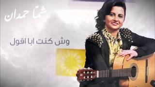 شمه حمدان - وش كنت ابا اقول (حصريا) | 2012
