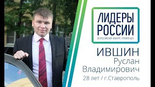 Интервью для конкурса Лидеры России от Ившина Р.В.