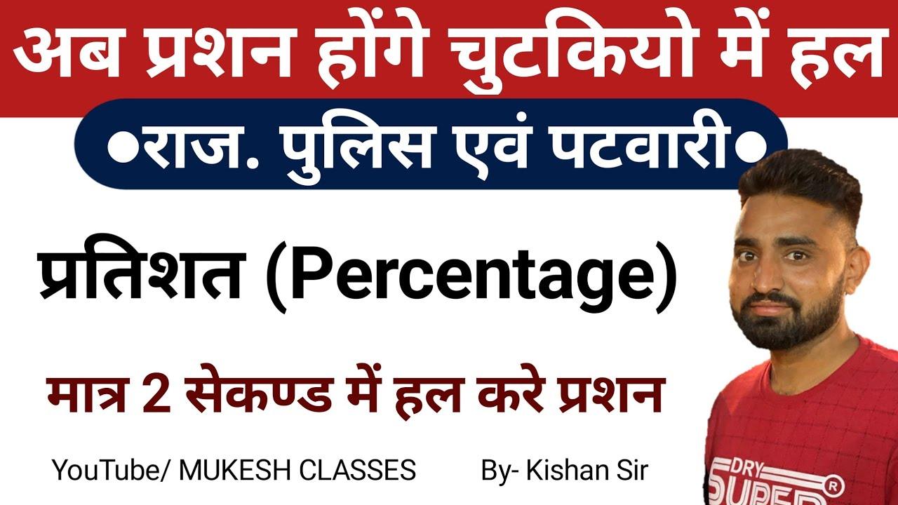 प्रतिशत (Percentage) PART-4 || MATHS || By- KISHAN SIR || MUKESH CLASSES