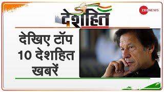 Deshhit Headlines: दिन की 10 बड़ी खबरें फटाफट | Today's Big News | Deshhit News Today