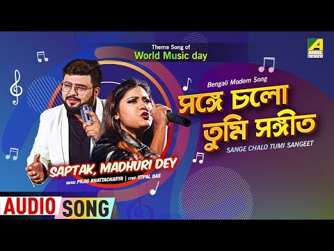sange-chalo-tumi-sangeet-|-celebrating-world-music-day'19-bengali-song-|-saptak,-madhuri-dey