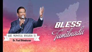 God's Plan for Tamil Nadu | Prophesied by Dr. Paul Dhinakaran | Prophecy for Tamil Nadu