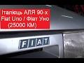 Fiat Uno 1993 ?. (26000 ??) ???????? ??? 90-?