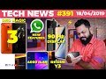 90Hz Display on OnePlus 7, Redmi Y3 w/ 4000mAh,Red Magic 3 Launch,WhatsApp Animated Stickers-TTN#391