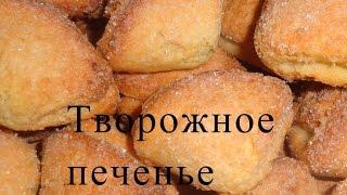 Творожное печенье/Печенье из творога/Простой рецепт
