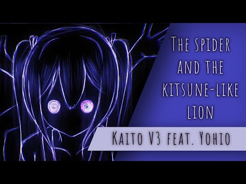 【 KAITO V3 & YOHIOloid 】 The Spider and the Kitsune-like Lion 【 VOCALOIDカバー 】