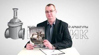 видео Классификация по группам трубопроводной арматуры
