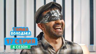 Танька и Володька. Первая помощь - 4 сезон, 17 серия | Комедийный сериал 2020