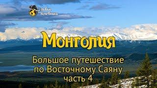 Монголия - 2017