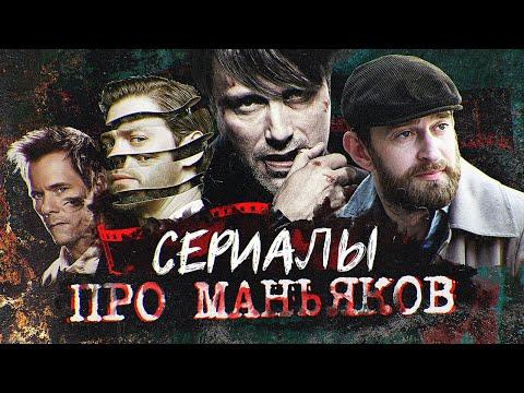 Сериалы про маньяков и серийных убийц