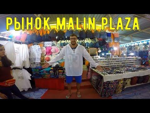 Рынок на Пхукете Малин Плаза. Одежда на рынке и СНОВА ЕДА.
