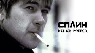 Смотреть клип Сплин - Катись, Колесо