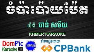 ចំប៉ាប៉ោយប៉ែត ចាន់ សម័យ ភ្លេងសុទ្ធ - Chompa Poipet Chan Samai - DomPic Karaoke