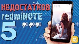 Минусы и Косяки Xiaomi redmi NOTE 5 !!!