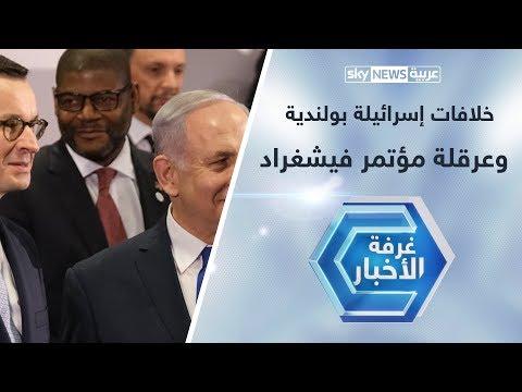 خلافات إسرائيلة بولندية.. وعرقلة مؤتمر فيشغراد  - نشر قبل 3 ساعة