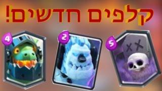 קלאש רויאל הקלפים החדשים + ארינה 5!
