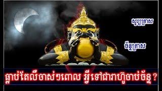 ធ្លាប់តែលឺចាស់ៗពោល អ្វីទៅជារាហ៊ូចាប់ច័ន្ទ តោះមកស្គាល់ទាំងអស់គ្នា,Khmer News Today, Mr. SC