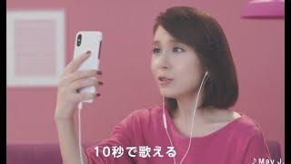カラオケ動画コミュニティアプリ「KARASTA(カラスタ)」のAndroid版リリース開始を記念し、イメージキャラクターに就任した歌手のMay J.が出演するcm動画。 アプリは ...
