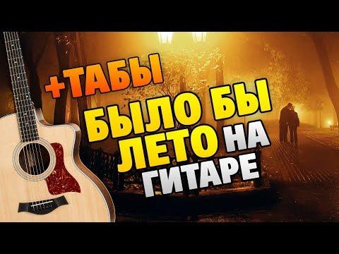 Rauf Faik – Было бы лето (кавер на гитаре, табы и караоке)