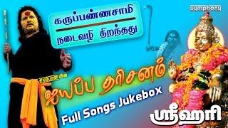 ஐயப்ப தரிசனம் | ஸ்ரீஹரி | Ayyappa Darisanam by Srihari | Ayyappan Songs