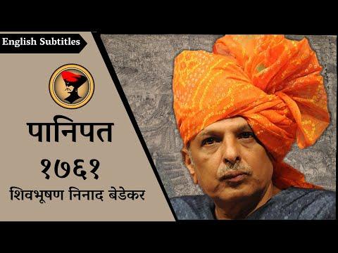 पानिपत : १७६१ - शिवभूषण श्री. निनाद बेडेकर | Third Battle of Panipat : 1761  - Shri Ninad Bedekar