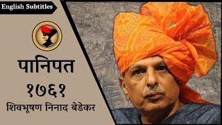 Panipat - Shivbhushan Ninadrao Bedekar
