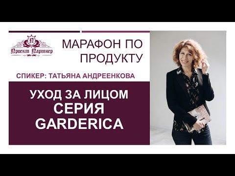 Уход за лицом  Серия Garderica