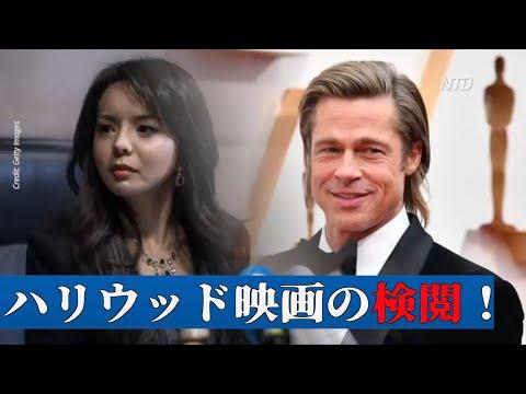 2020/07/04 中国によるハリウッド映画の検閲を廃止させる法案