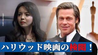 中国によるハリウッド映画の検閲を廃止させる法案【英語ニュース】Bill Aims to Break Chinese Censorship In Hollywood