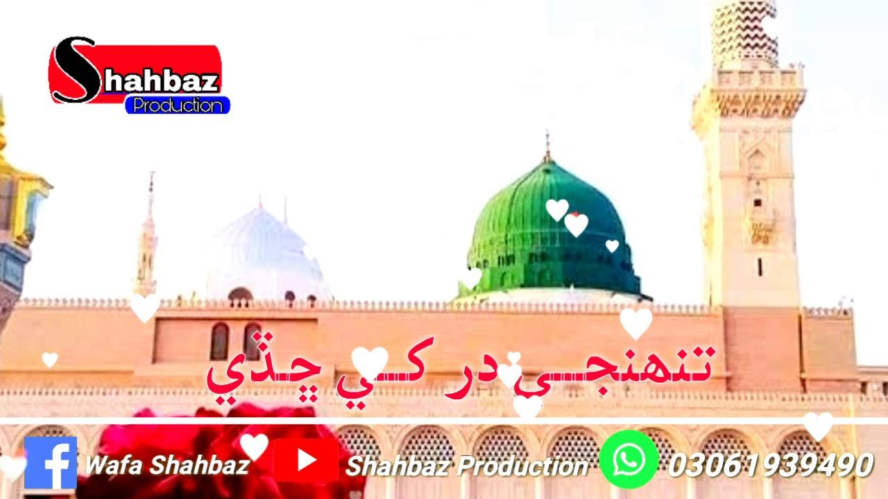 Download #Shahbaz_production #Madina_Naat wanja kahnje dar Aaqa maa sindhi naat whatsapp status