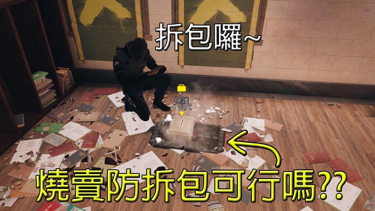 「虹彩六號」 哈士奇的R6日常(242)--鋁熱炸藥防拆包,再給我幾秒鐘就好啊!!!