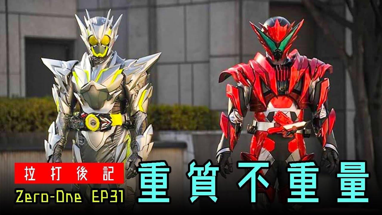 【拉打觀後感】 幪面超人01 第31集 - 重質不重量 / Review Kamen Rider Zero-One EP31 - YouTube