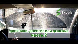 Сравнение-выбор дорогих / дешёвых щеток стеклоочистителя - дворников (часть 2)